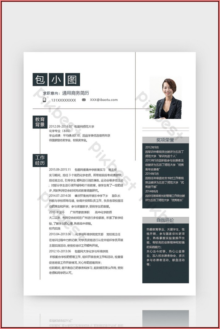 Business Resume Template Free Download