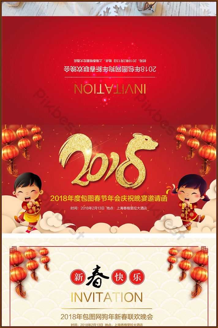 Chinese New Year Dinner Invitation Template