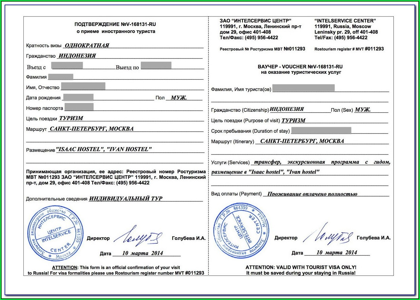 Ethiopian Embassy Geneva Visa Application Form