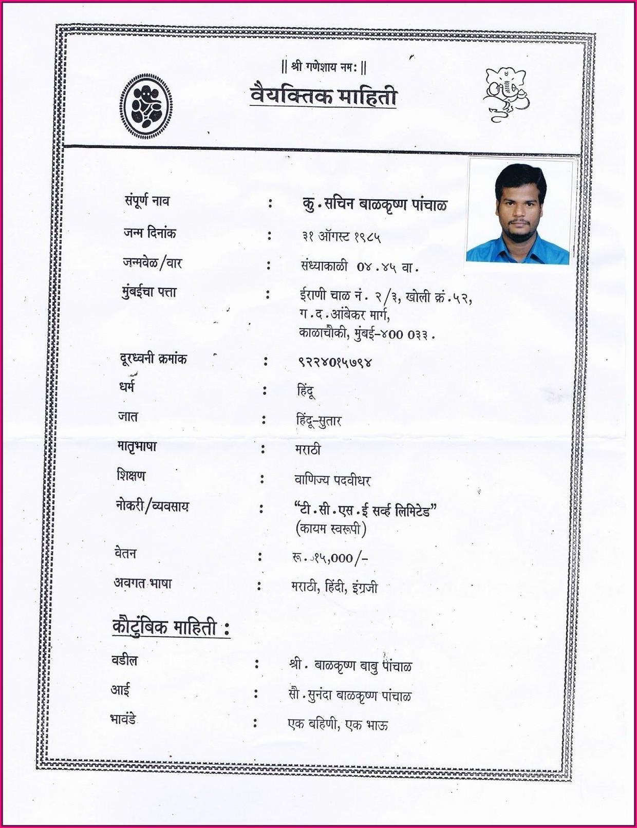Marriage Resume Format For Boy In Marathi