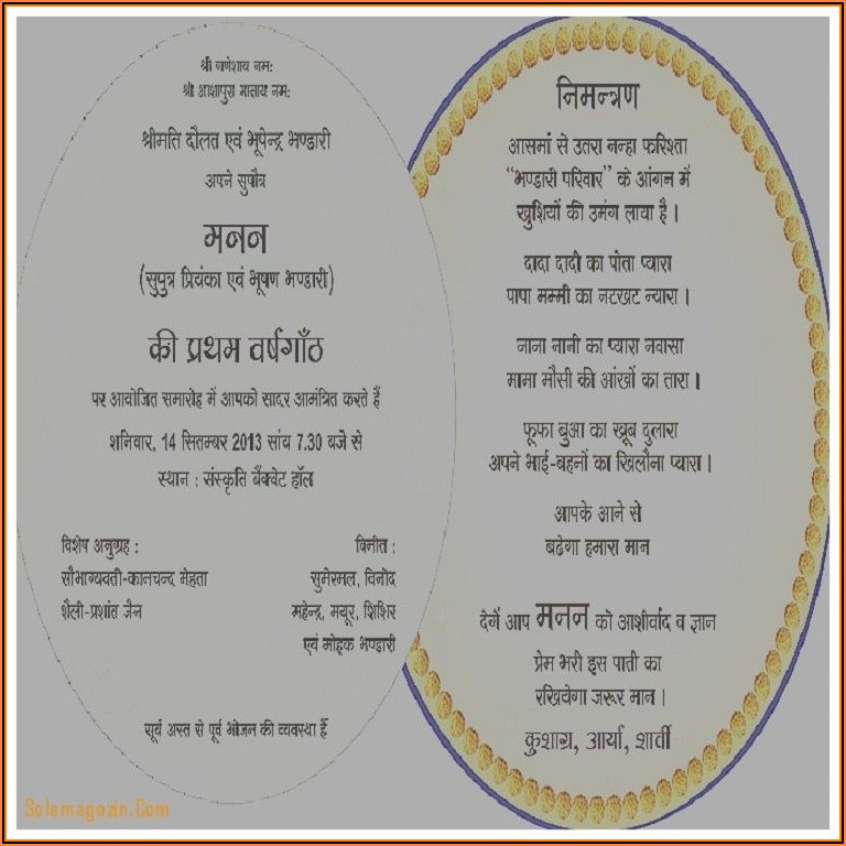 First Birthday Invitation Templates In Hindi