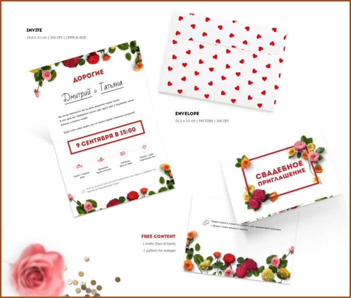 Free Invitation Card Template Psd
