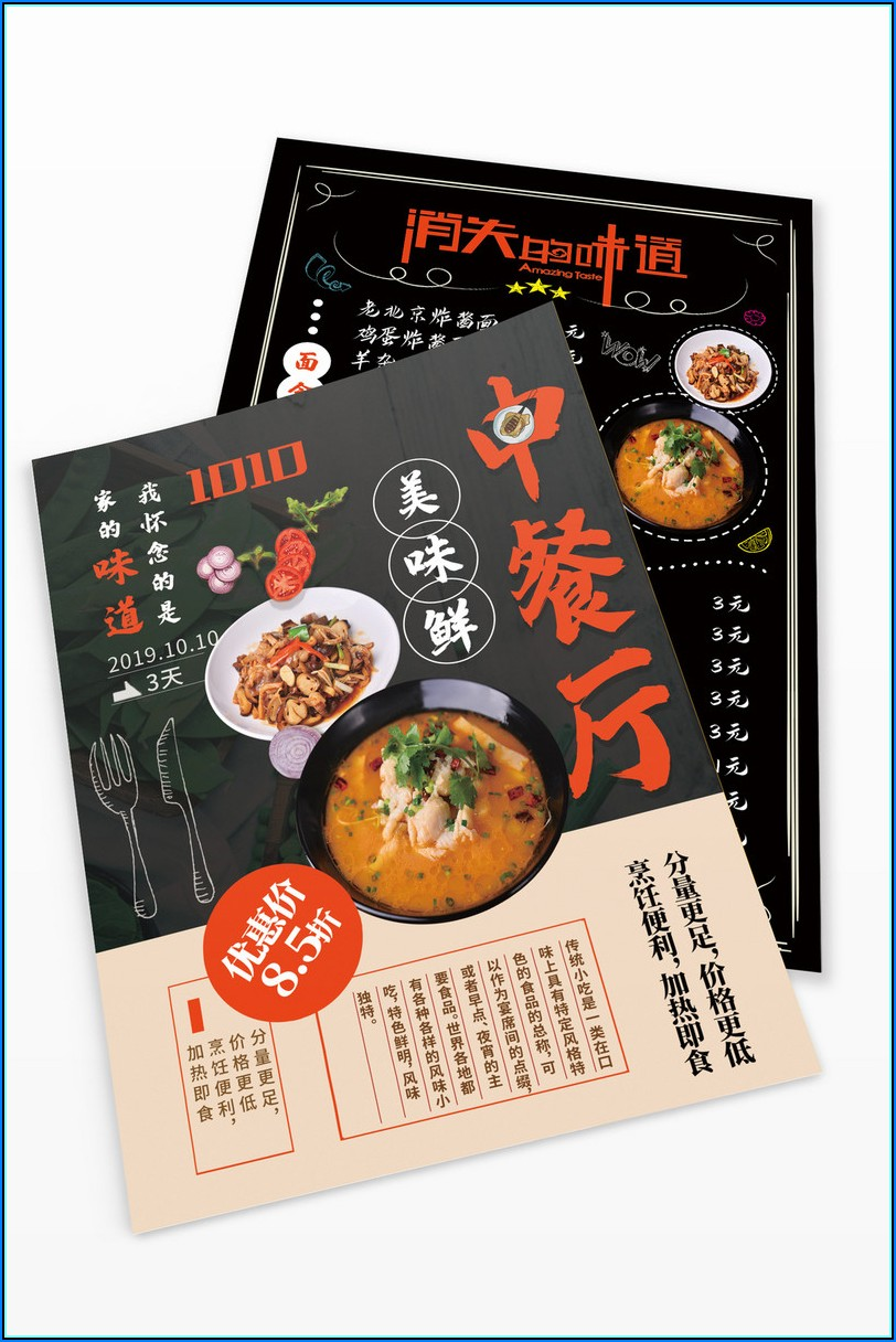 Chinese Restaurant Flyer Templates Free Download