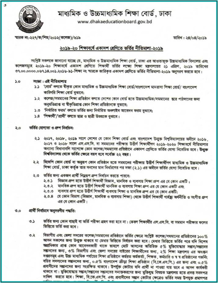 Dhaka City College Admission Form Download