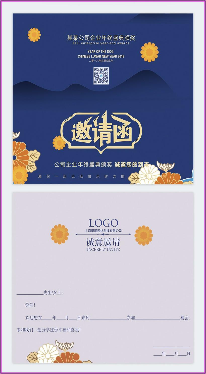 Award Ceremony Invitation Template Free Download