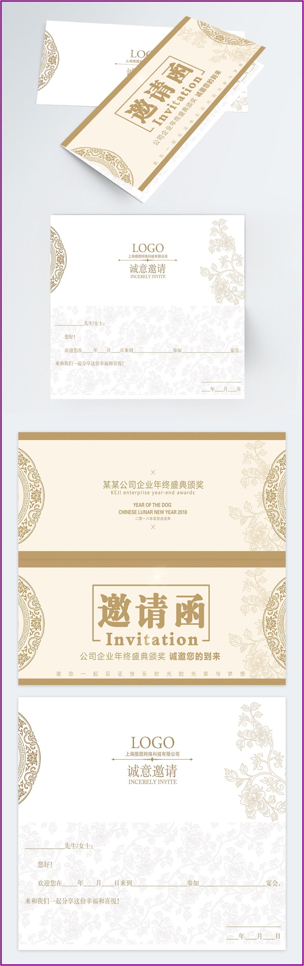 Award Ceremony Invitation Template Free