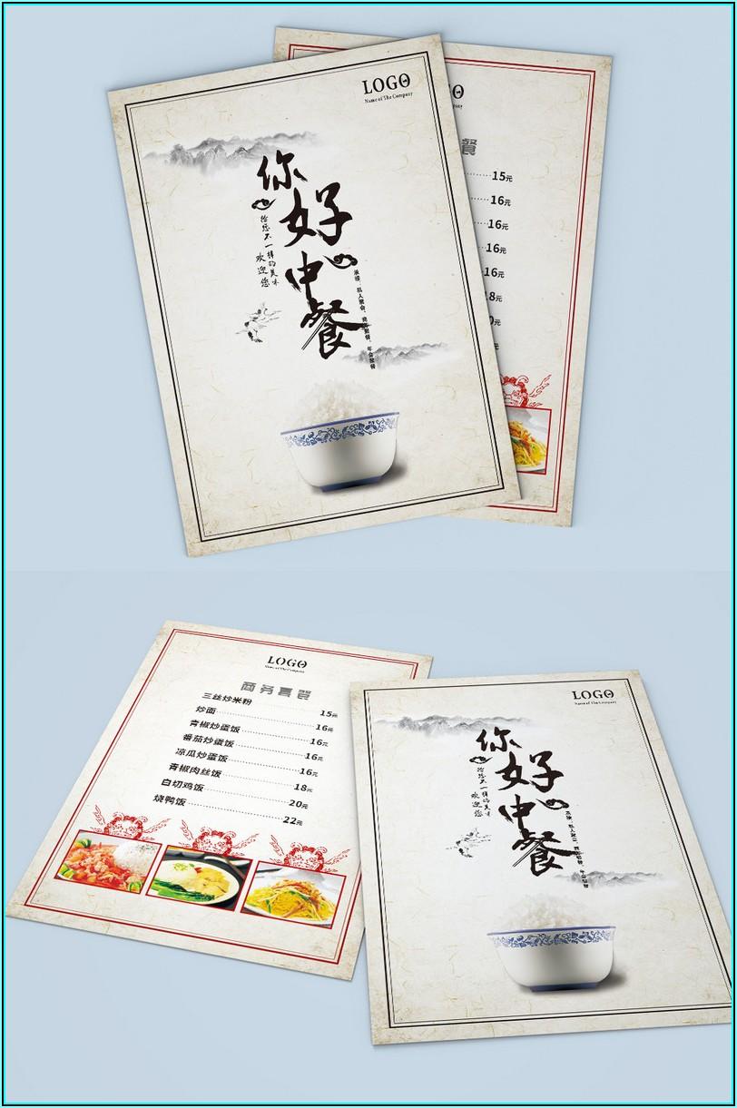 Chinese Menu Templates Free Download