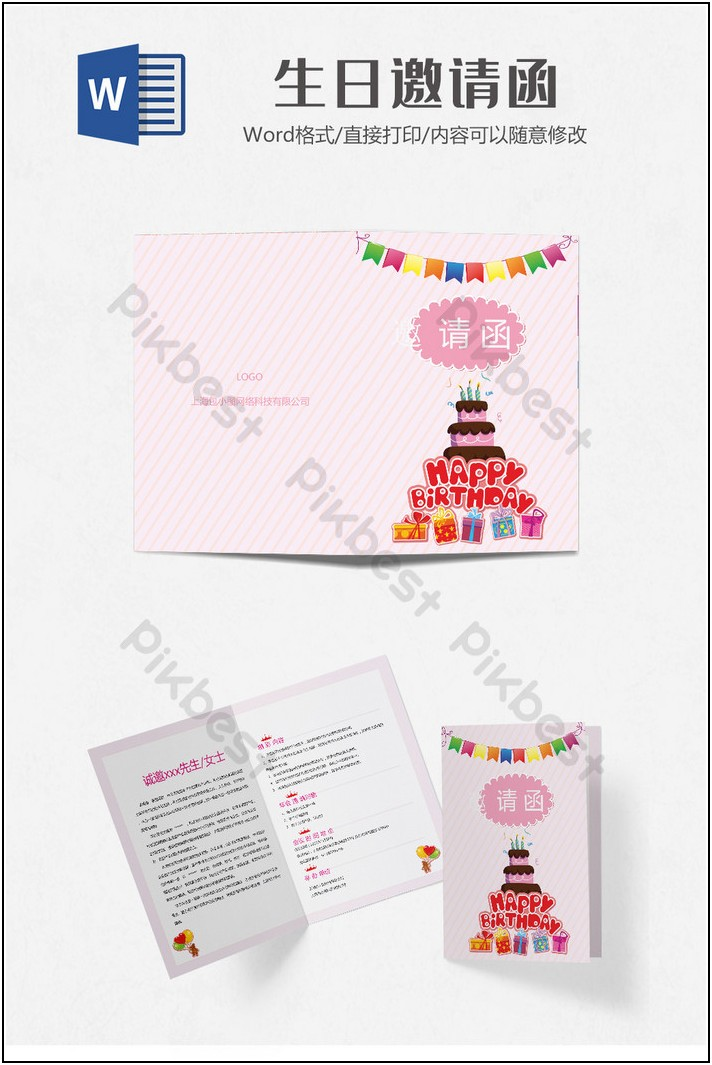 Birthday Party Invitation Template Free Word