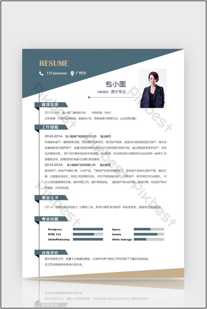 Free Music Resume Template