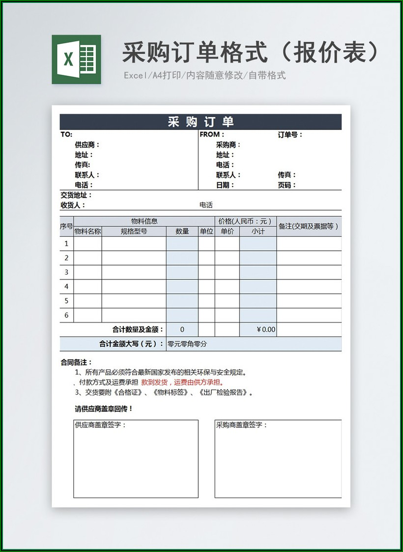 Purchase Order Form Excel Download