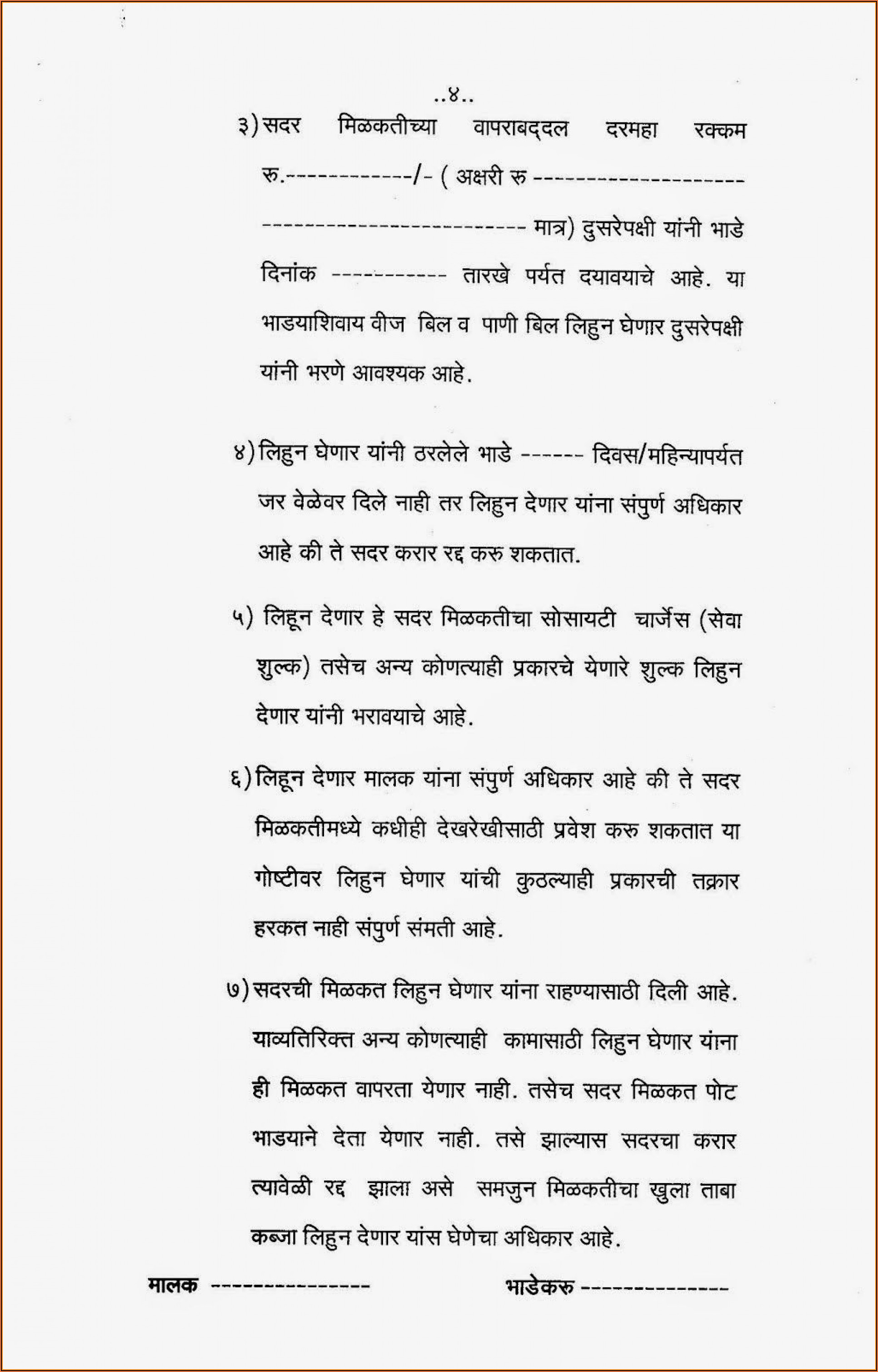 Room Rent Agreement Format In Hindi