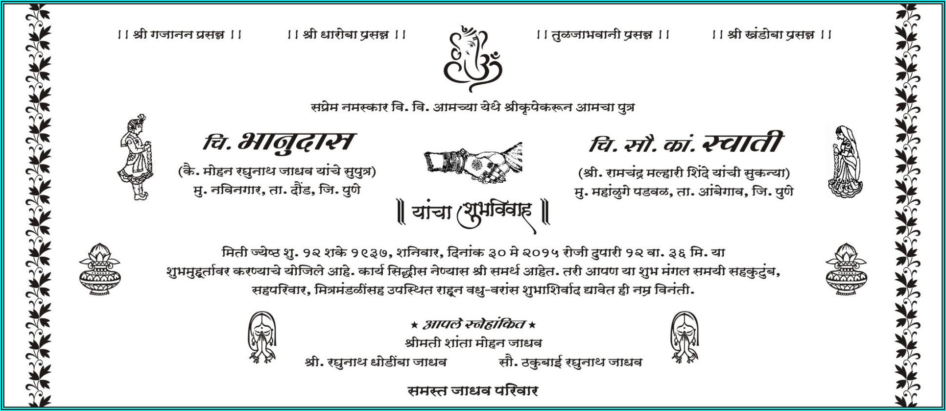 Engagement Invitation Card Templates Free Download In Marathi