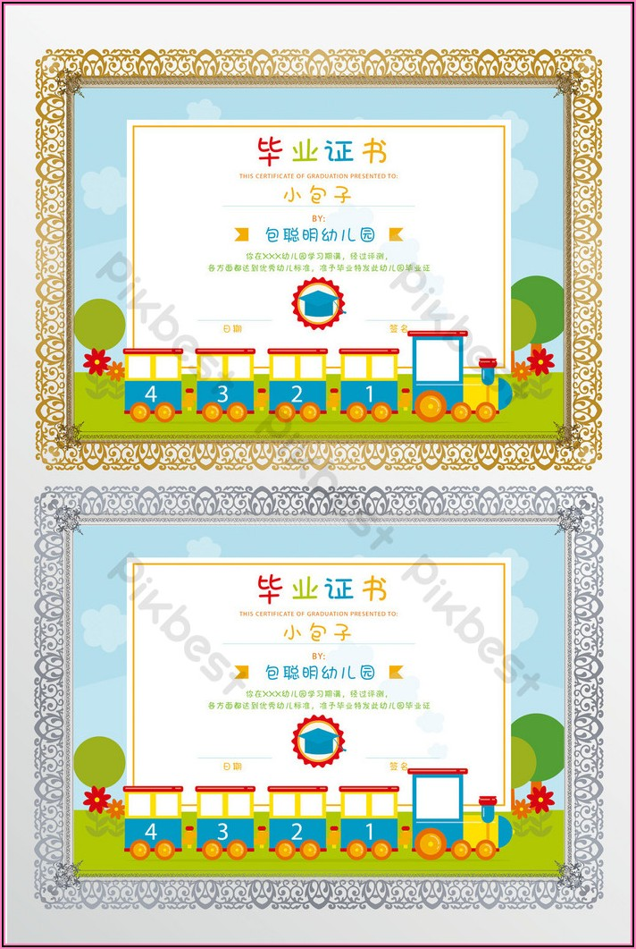 Kindergarten Graduation Certificate Template Free Download