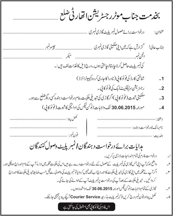Car Sale Receipt Format In Urdu