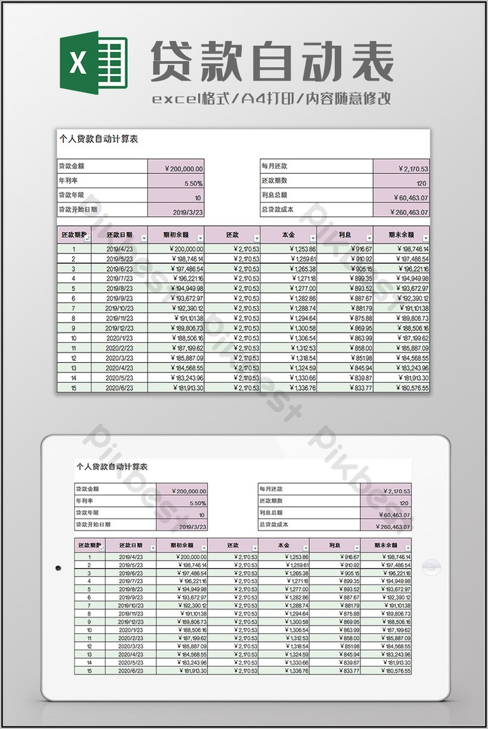 Personal Loan Form Template Free