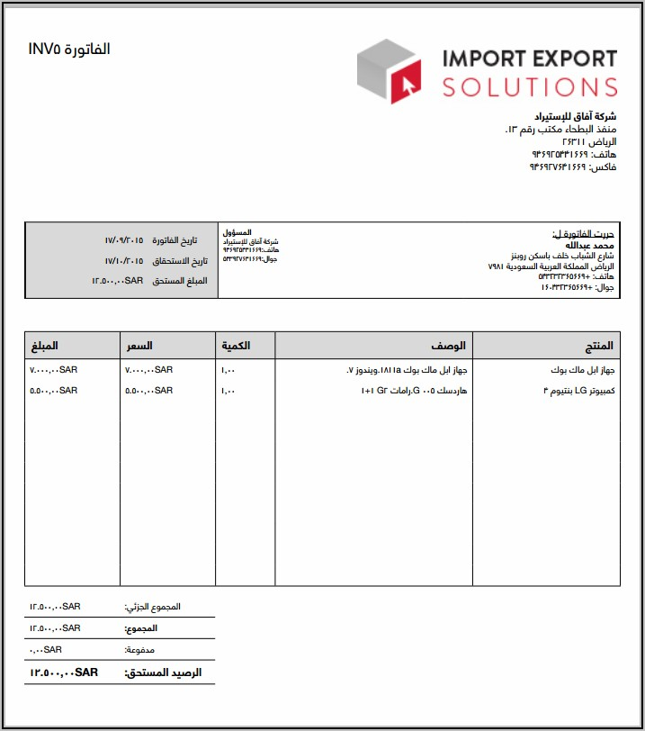 What Does Proforma Invoice Mean In Arabic