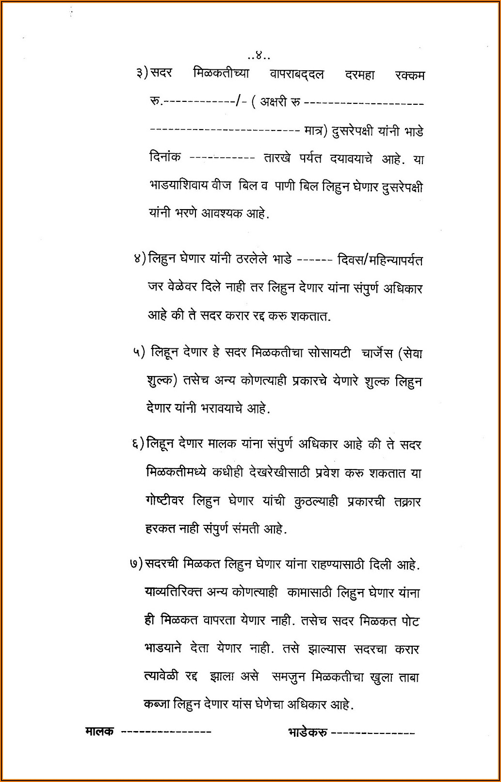 Agriculture Land Lease Agreement Format In Hindi