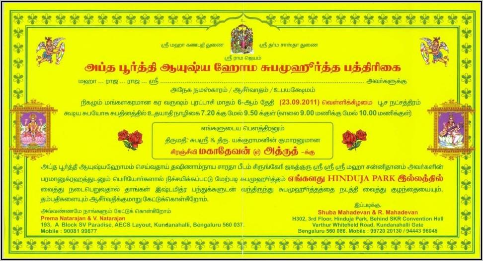 Free Editable Engagement Invitation Templates In Tamil