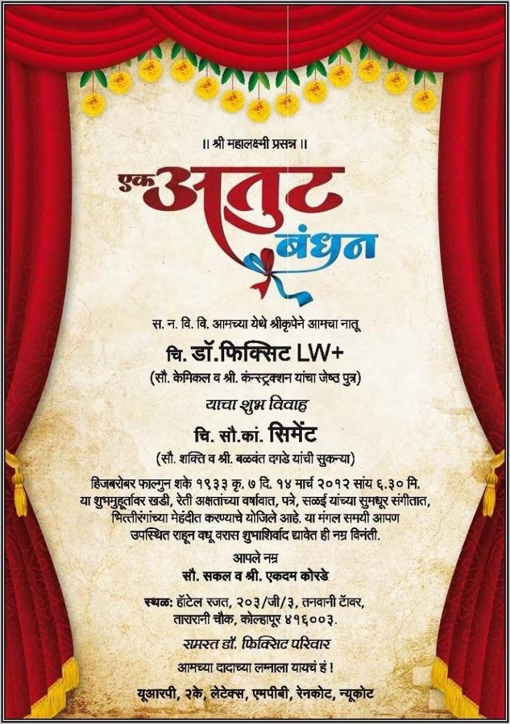 Free Engagement Invitation Templates In Marathi