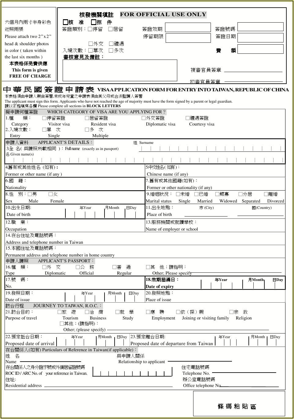 Download China Visa Form
