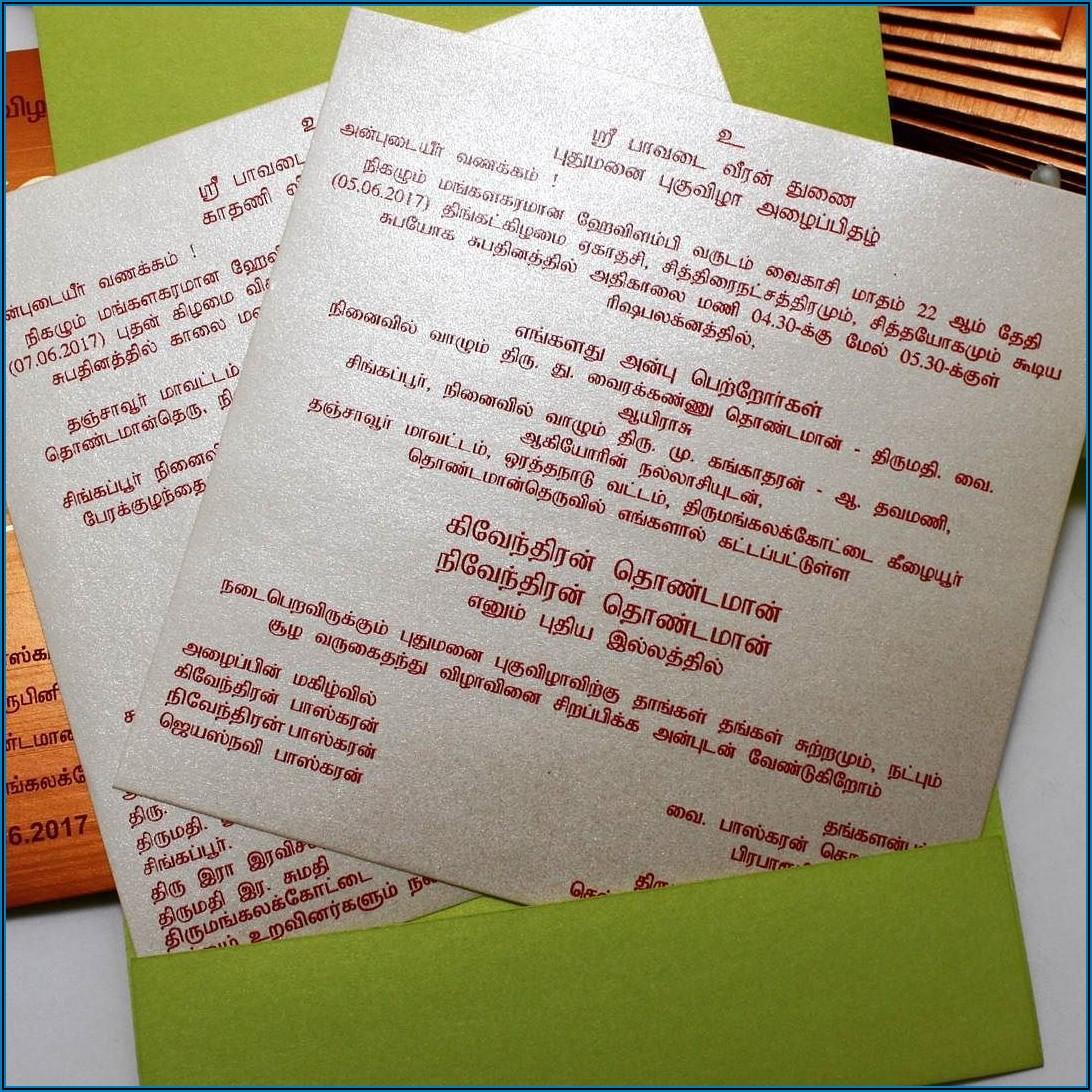 Gruhapravesam Invitation Templates In Tamil