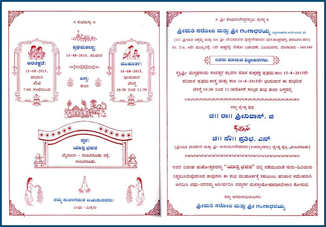 Gruhapravesam Invite Templates