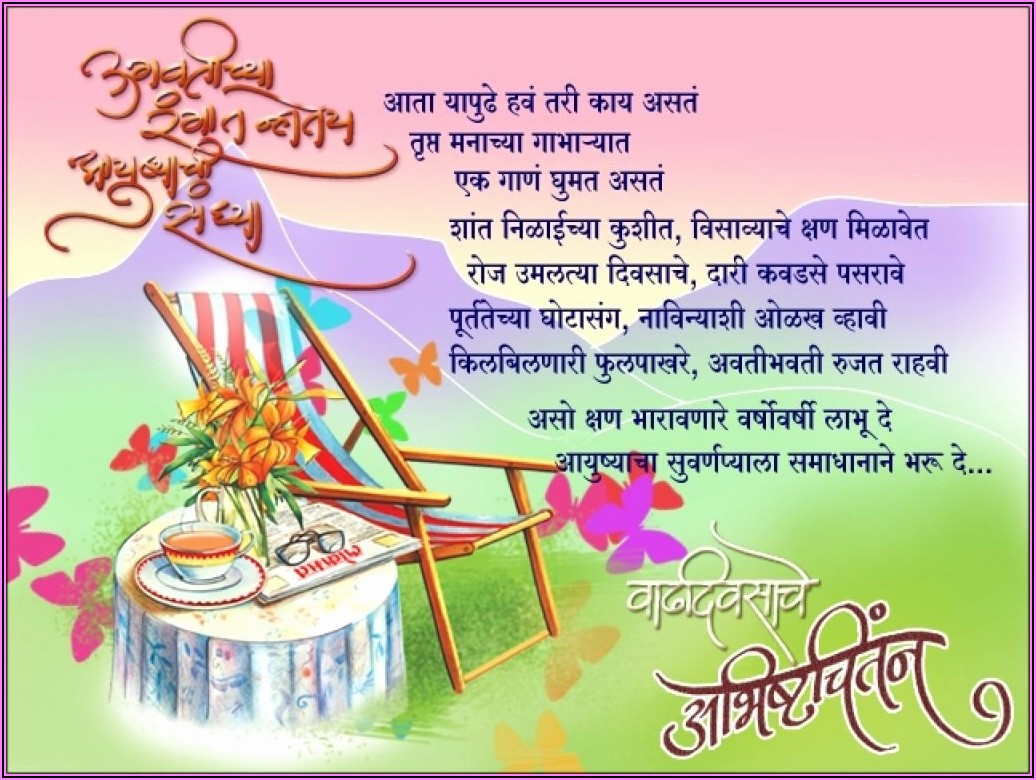 1st Birthday Boy Invitation Message In Marathi