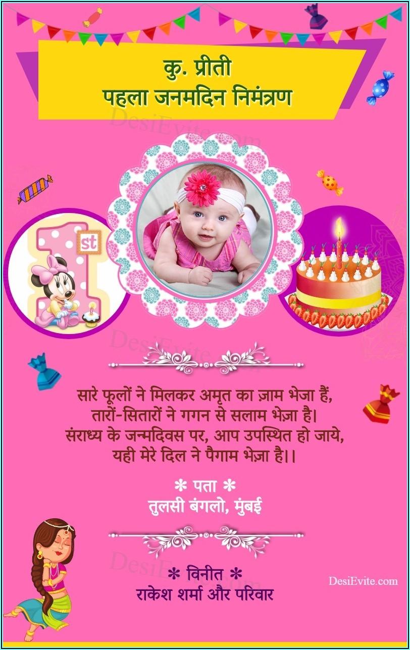 1st Birthday Invitation Text In Hindi