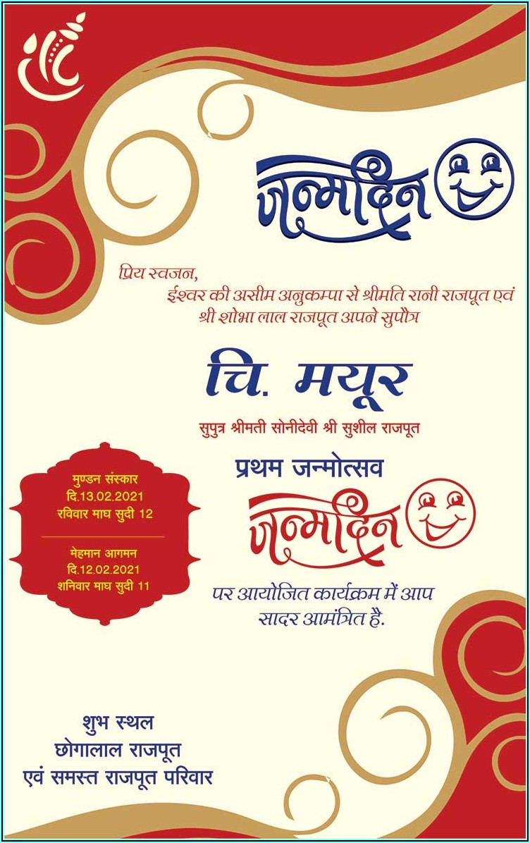 Birthday Invitation Card In Hindi Pdf