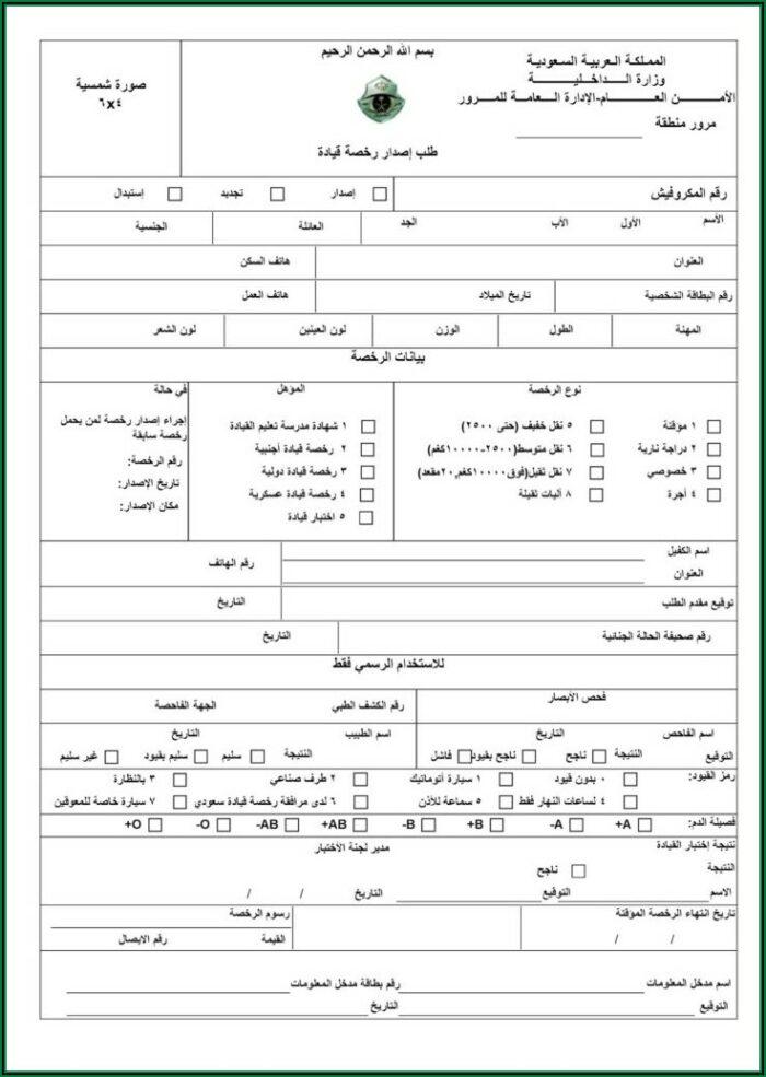 Eye Test Form For Driving License Pdf