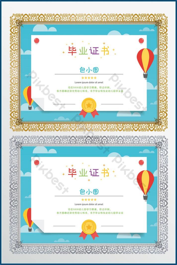 Free Graduation Certificate Template Download