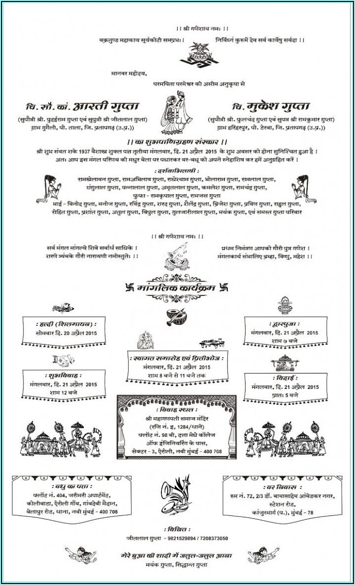 Free Wedding Invitation Templates For Word In Hindi