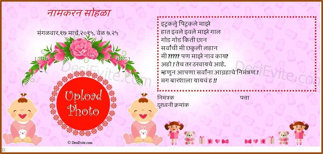 1st Birthday Invitation Card Message In Marathi