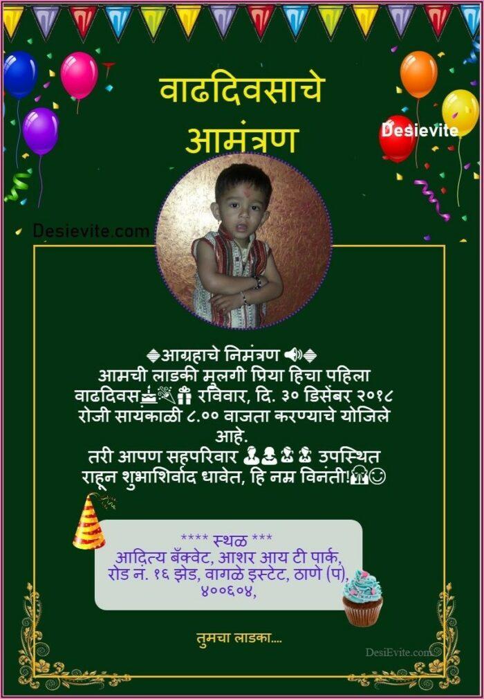 Create Birthday Invitation Card Online Free In Marathi