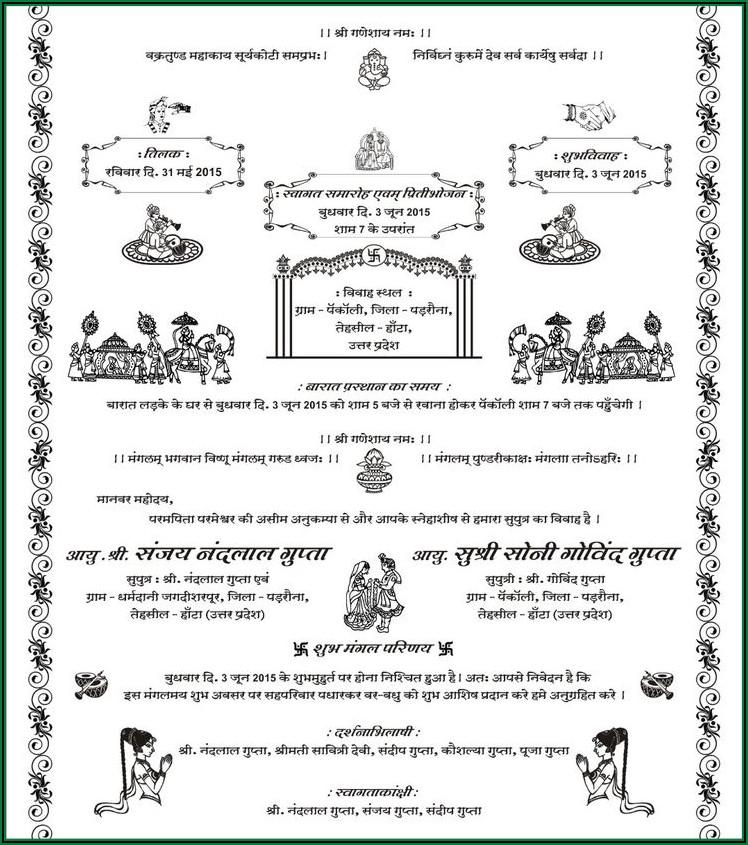 Hindu Wedding Invitation Card Pdf