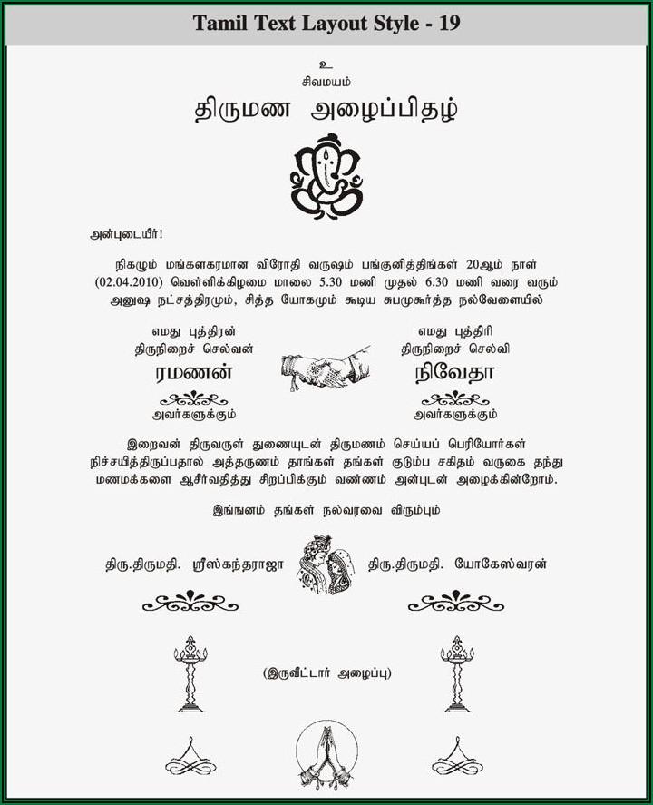 Hindu Wedding Invitation Wording In Tamil
