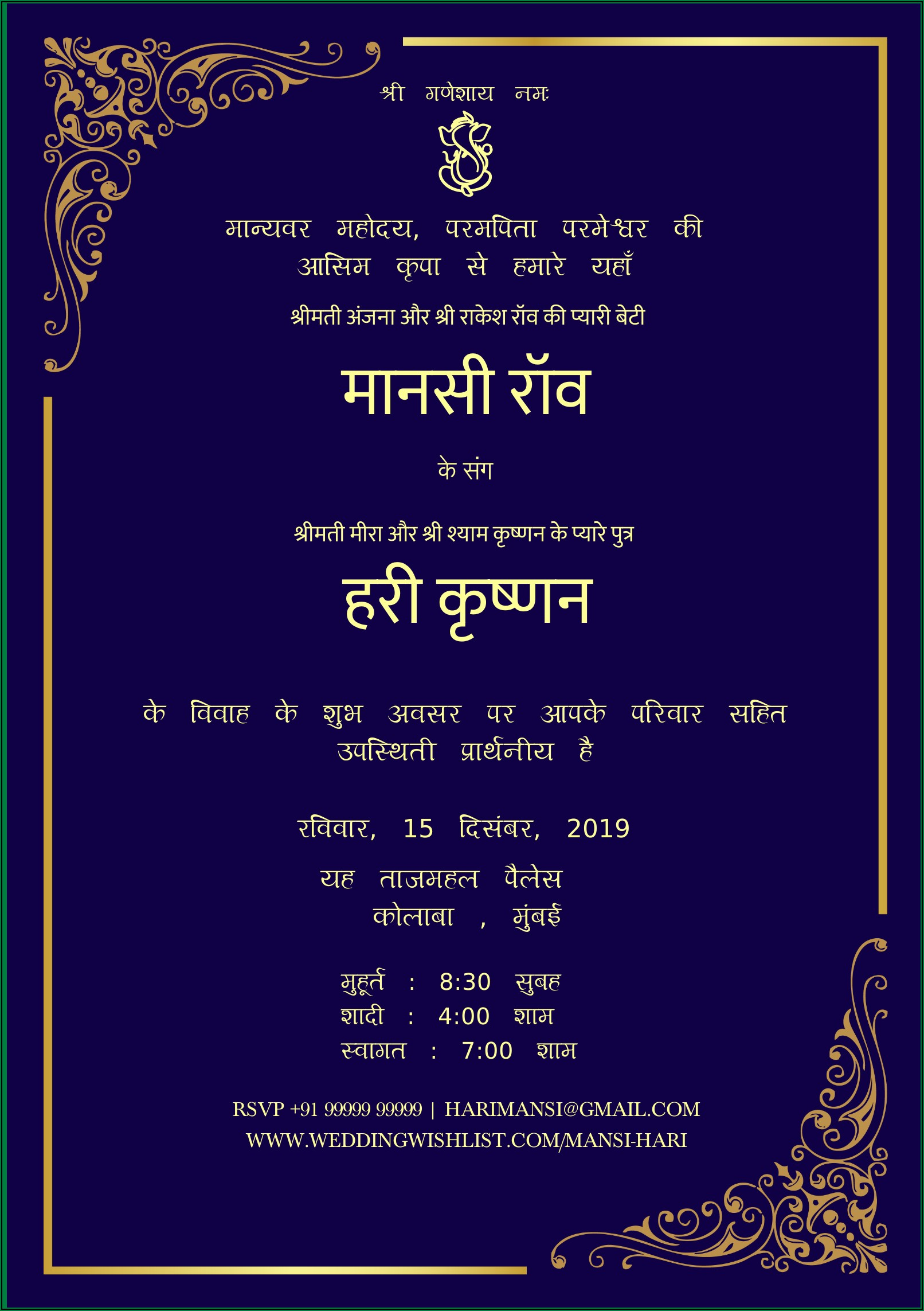 Indian Wedding Invitation Card Format In Hindi