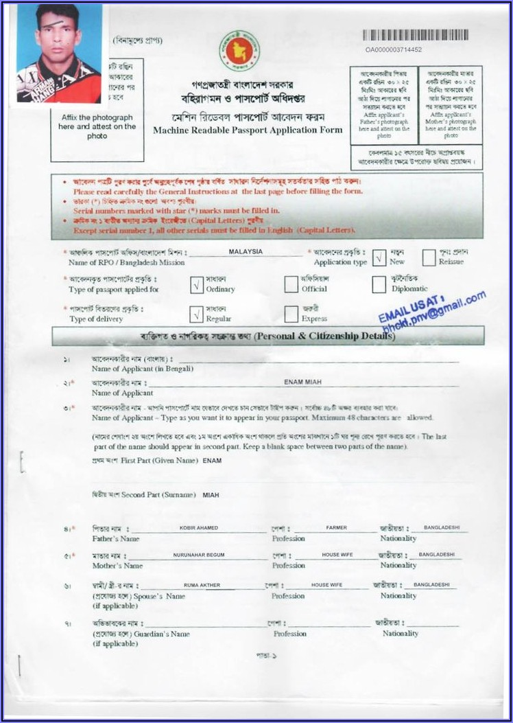 E Passport Renewal Form Bangladesh