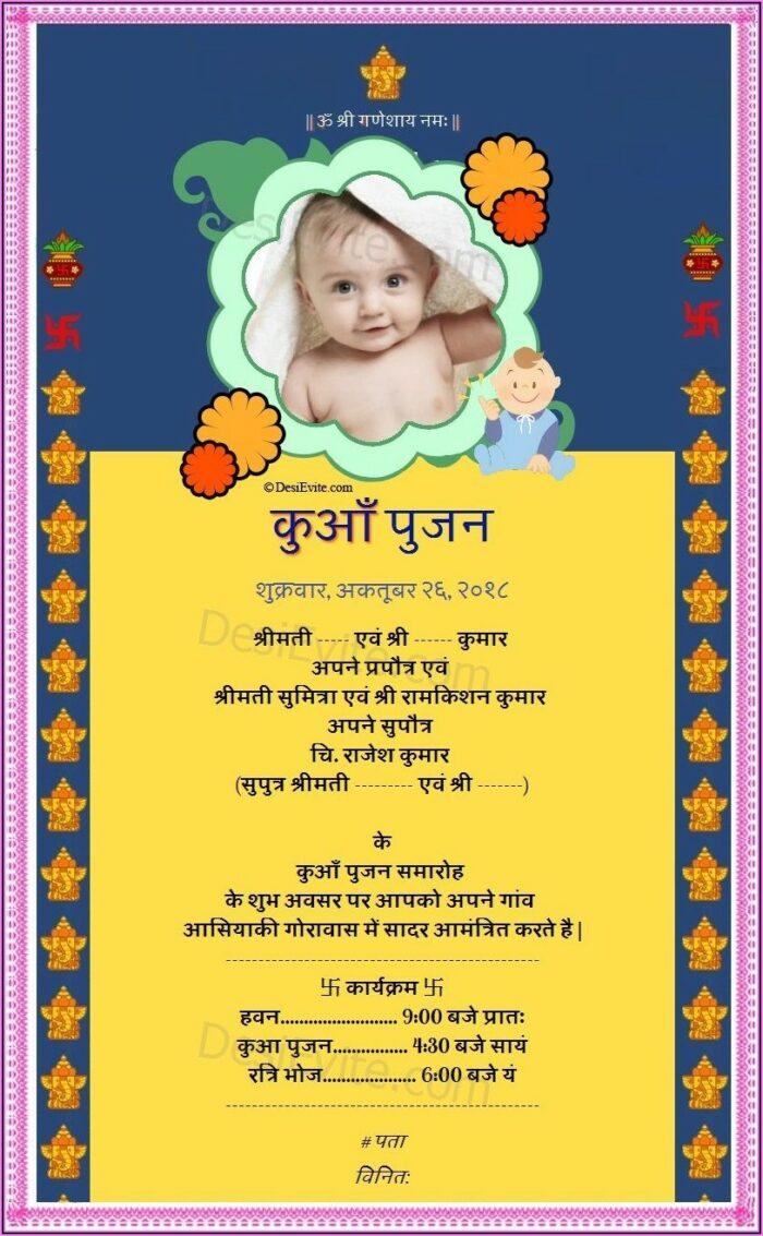 Baby Girl Naming Ceremony Invitation Card In Marathi