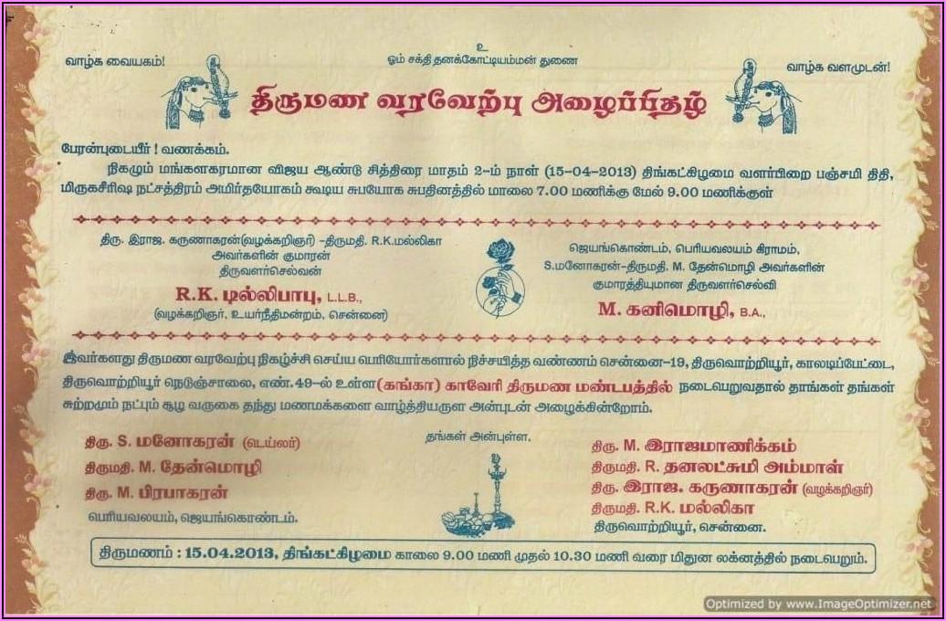 Marriage Invitation Samples In Tamil