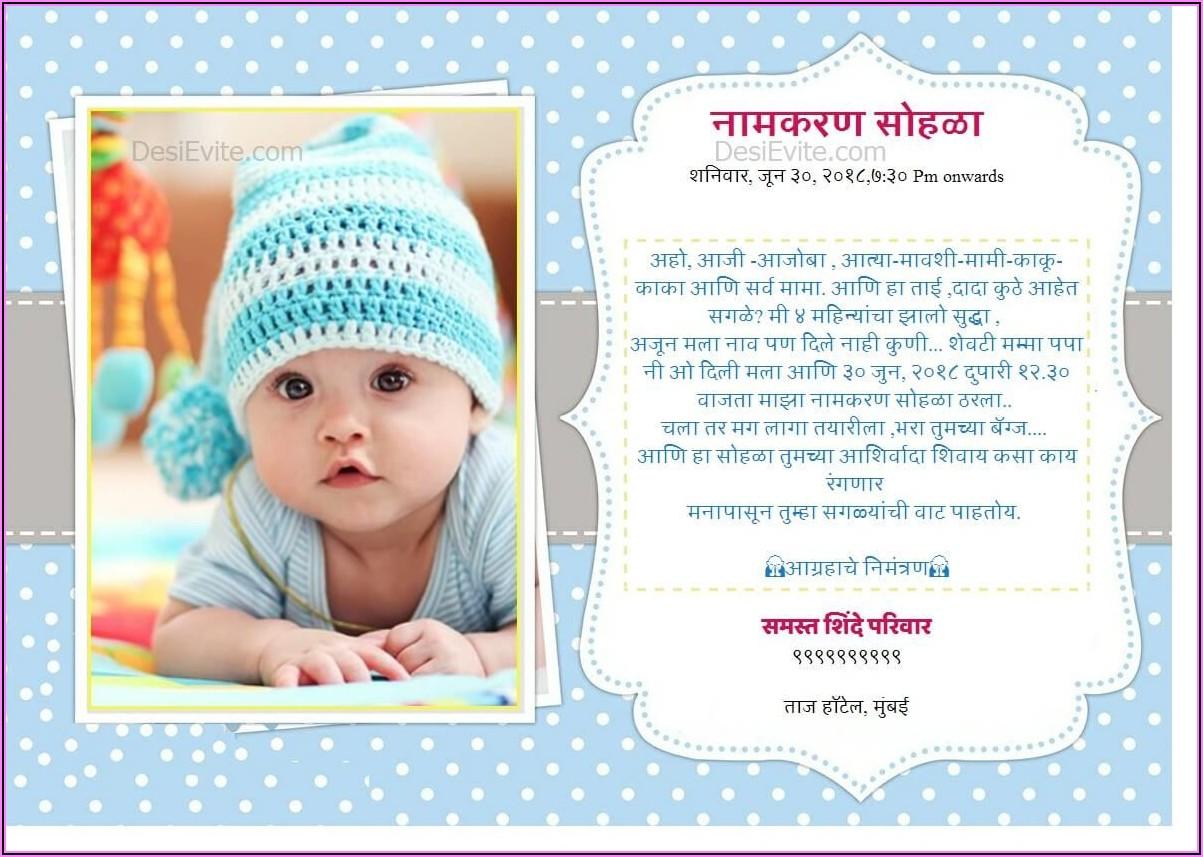 Naming Ceremony Invitation Card Design In Marathi