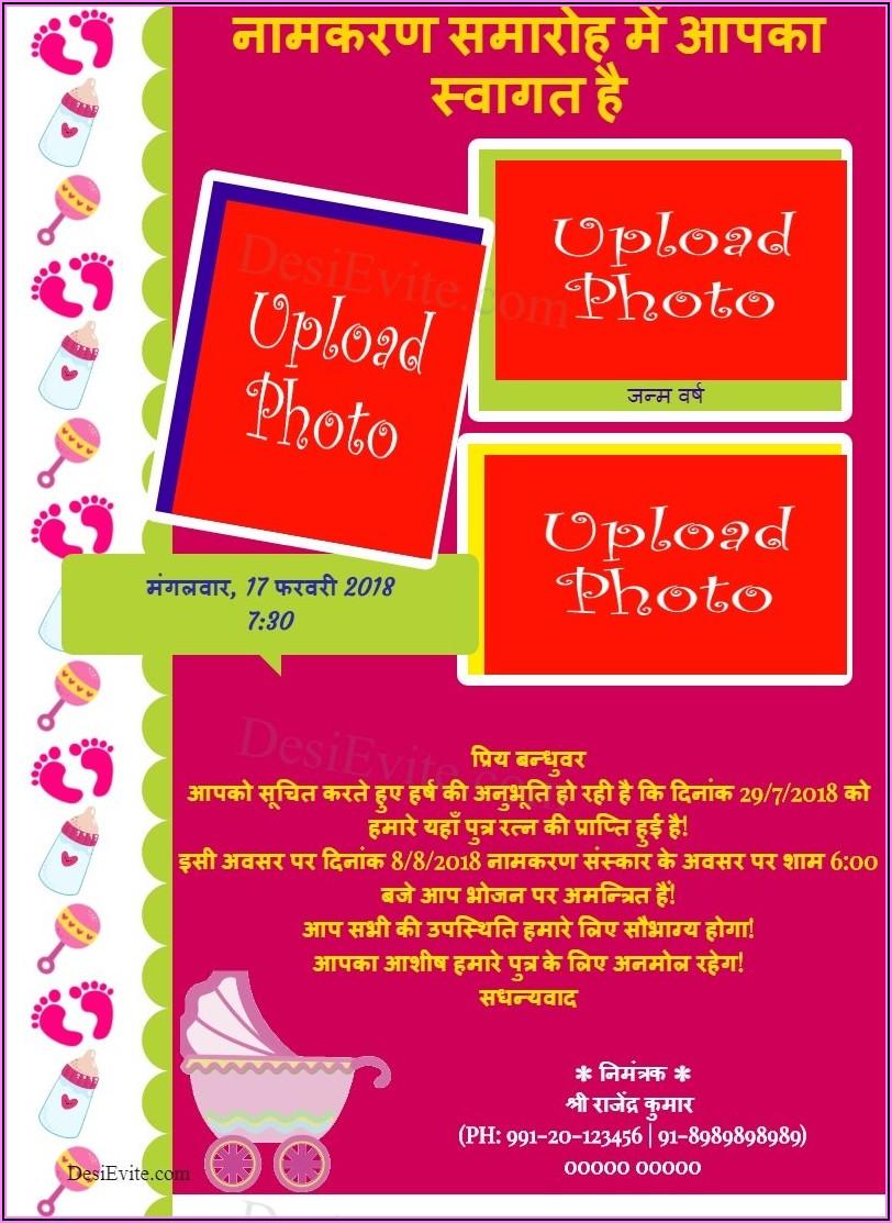 Naming Ceremony Invitation Card For Baby Girl In Hindi