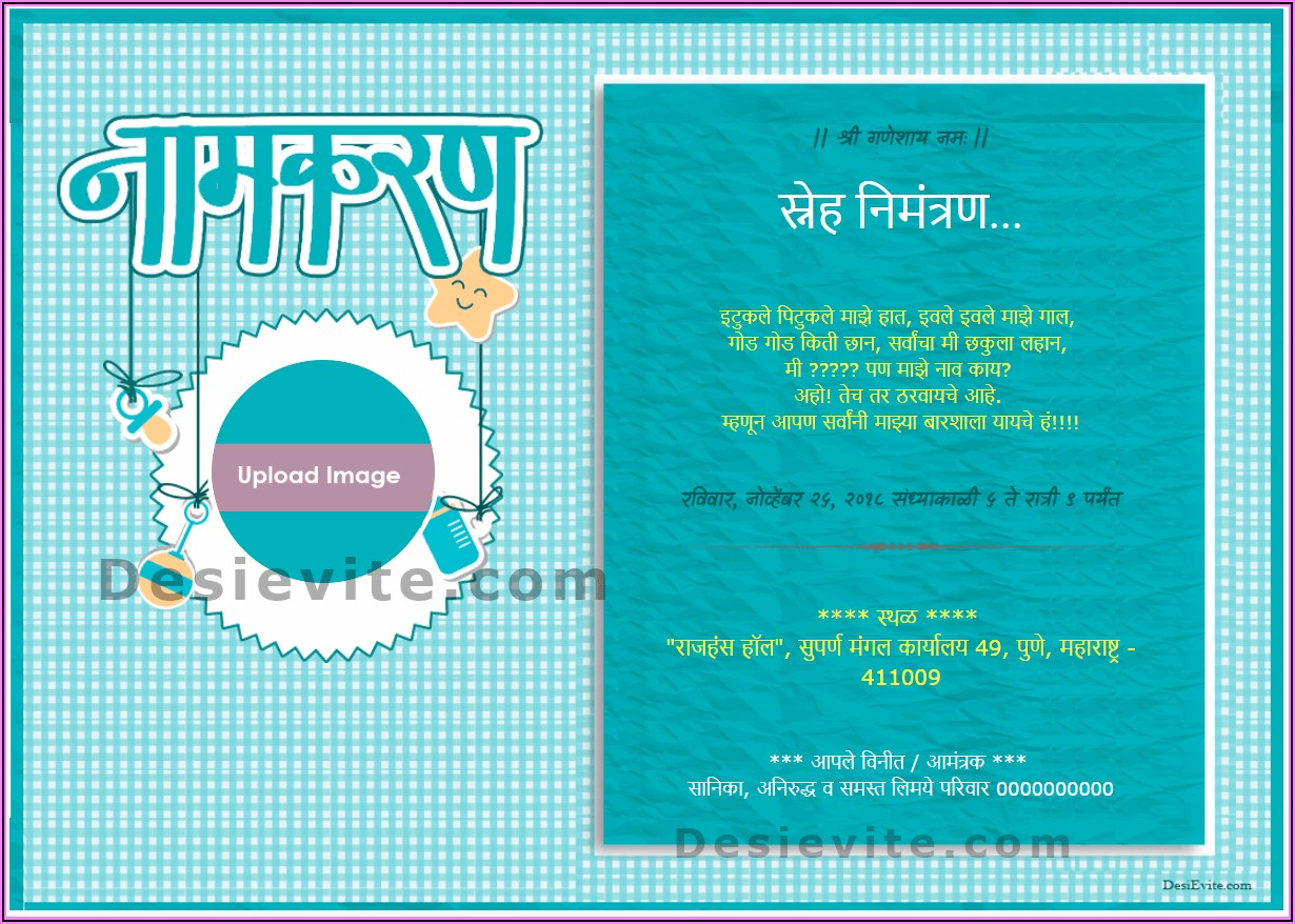Naming Ceremony Invitation Card For Baby Girl In Marathi