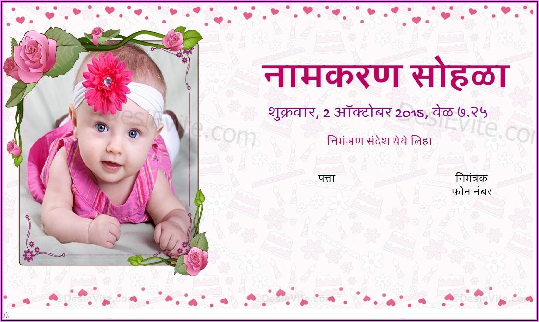 Naming Ceremony Invitation Card Marathi