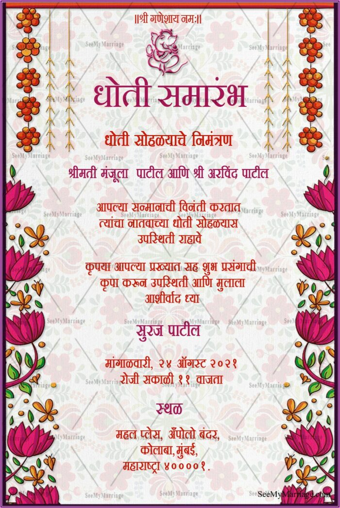 Naming Ceremony Invitation Card Template (free Download In Marathi)