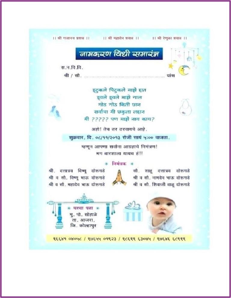 Naming Ceremony Invitation Message In Marathi