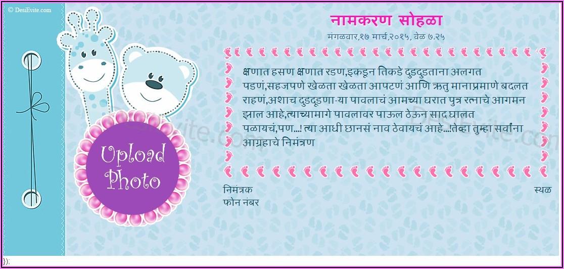 Naming Ceremony Invitation Quotes In Marathi