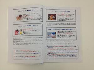 チャイルドマインダージャパン3