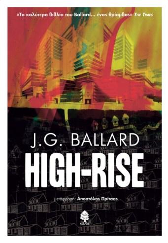 ballard_high-rise.jpg