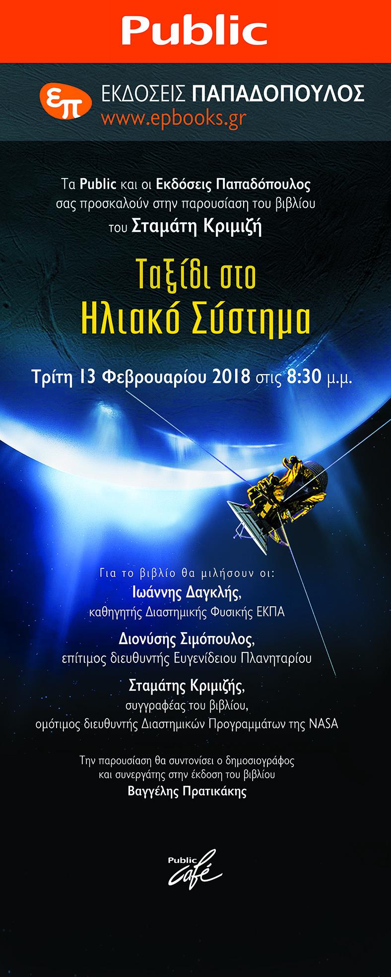 BANNER_TAXIDI STO HLIAKO SYSTHMA_Public_ 80x200